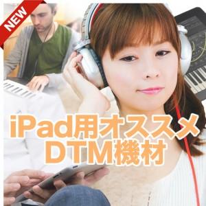 iPad用オススメDTM機材