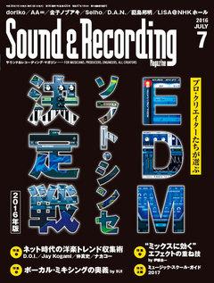 サウンド&レコーディング・マガジン 2016年7月号