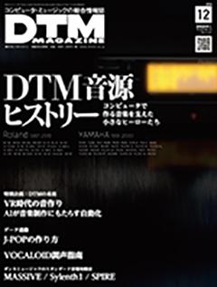 DTMマガジン2016年12月号