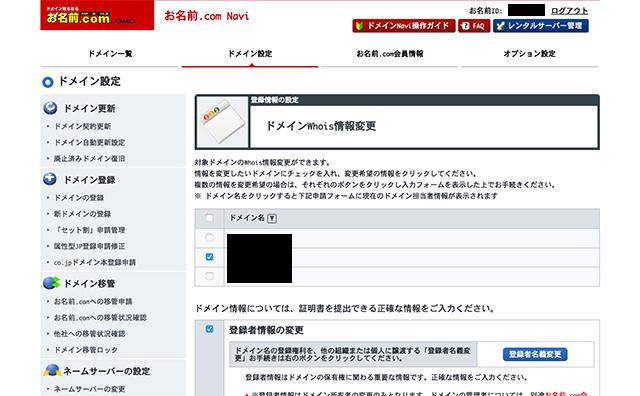お名前.com管理画面whois